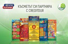 Лотария България представя цялото си портфолио в CrediTour